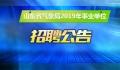 山东省气象局2019年事业单位公开招聘工作人员公告