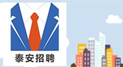 泰安高新区聚智人力资源开发有限公司公开招